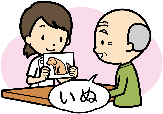 言語聴覚士 | 健康長寿ネット